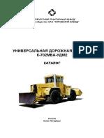 Универсальная дорожная машина К-702МВА-УДМ2 (z-lib.org)
