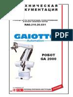 Робот RAG.210.20.C01_RU