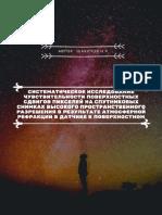 Sistematicheskoe Issledovanie Chuvstvitelnosti Poverhnostnyh Sdvigov Pikselei Na Sputnikovyh Snimkah (1)