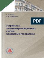Зикий Помазанов Кварцевые генераторы