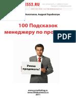 Евгений Колотилов, Андрей Парабеллум «100 Подсказок Менеджеру По Продажам» - Кол_1