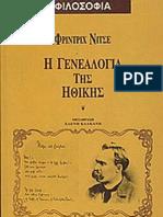 Friedrich Nietzsche - Η Γενεαλογία της Ηθικής