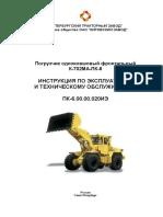 manual702MA-pk6-01-04-12