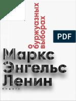 Marks_Marks-Engels-Lenin-o-burzhuaznyh-vyborah.628804