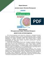Shevtsov Obedinennaya Natsiya. Fenomen Belorusii.205698