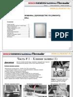 DW Bosch Manual