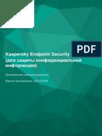 [KES10Linux(K)54-05] Руководство администратора
