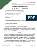 Постановление Арбитражного суда Центрального округа