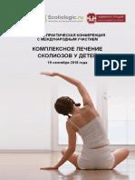 Scoliosis Treatment Сетевое-издание
