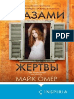 Omer_Tayny-Zoi-Bentli_3_Glazami-zhertvy.623063.fb2