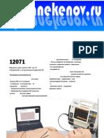 Манекен для снятия ЭКГ на 12 отведений с встроенным модулем MI
