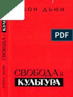 Дьюи Д. - Свобода и культура - 1968