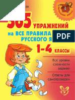 Stronskaja I.M. 365 Uprazhnenij Na Vse Pravila Russkogo Jazyka. 1 4 Klassy