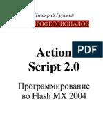 Action Script 2.0 (программирование во Flash)