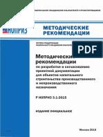 Р НОПРИЗ 3.1-2015