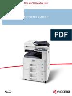 Инструкция к Принтеру Fs-6525mfp