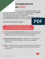 Способы продвижения в Инстаграм 2021