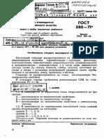 ГОСТ 380-71