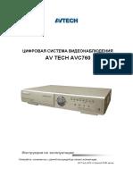Manual-ru_AVC760