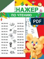 Dmitrieva_V._Trenajer_po_chteniyu