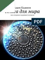 Kadmon_A._Kniga_Dlya_Mira_Ili_Ostor.a4 (1)