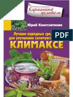 Konstantinov_Yu._Karmannyiyicelitel._Luchshie_Narodnyie_Sredst.a4