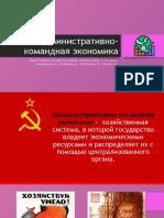 Административно_командная_экономика (Пыжик, Клишевич, Андрюшко)