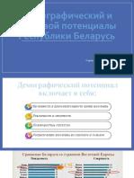 Демографический и Трудовой Потенциалы Республики Беларусь