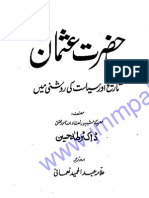 Hazrat Usman RA by Dr Taha Yaseen