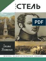 Kiyanskaya_Oksana_Pestel_Litmir.net_bid231553_original_42017