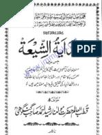 Hidayat Ush Shia By Molana Rasheed Ahmad Gangohi r.h