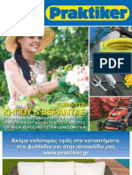 Κατάλογος Κήπου & Βεράντας Praktiker - Ισχύει έως 31 Ιουλίου 2011