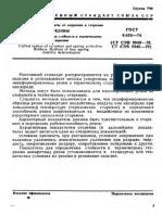 [66] - ГОСТ 9.024-74 Единая система защиты от коррозии и старения. Резины. Методы испытаний на стойк