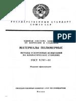 [67] - ГОСТ 9.707-81 Единая система защиты от коррозии и старения. Материалы полимерные. Методы ....