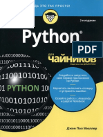 Мюллер Дж. П. - Python Для Чайников (Для Чайников) - 2019