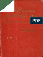 abramovich_g_l_i_dr_teoriya_literatury_tom_2_osnovnye_proble