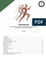 anatomic