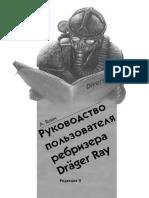 Инструкция_Драгер_рей