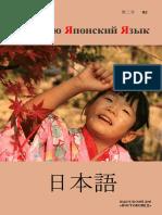 """""""Я изучаю японский язык"""" Журнал_2"""