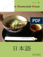 """""""Я изучаю японский язык"""" Журнал_3"""