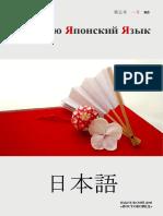"""""""Я изучаю японский язык"""" Журнал_5"""