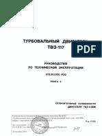 ÒÂ3_117BM_RTE_kn3