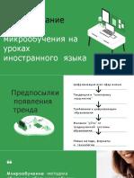 Использование методики микрообучения на уроках иностранного языка