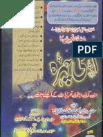 Ghair Muqalideen Ka Asli Chehra
