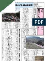 協力隊新聞006-1 23年3月号