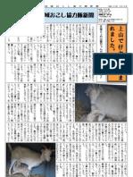 協力隊新聞007-1 23年3月号号外