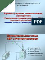VZRIV_USTR_tema_4