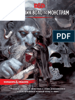 Volo's Guide to Monsters RUS