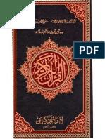 Quran Majeed pdf