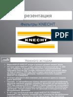 Презентация по фильтрам Knecht